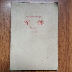 江西省中学试用课本军体