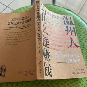 温州人为什么能赚钱:绝对中国制造的商人圣经
