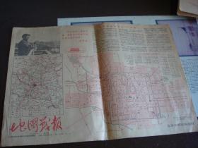 地图战报1967年7月第3期2张