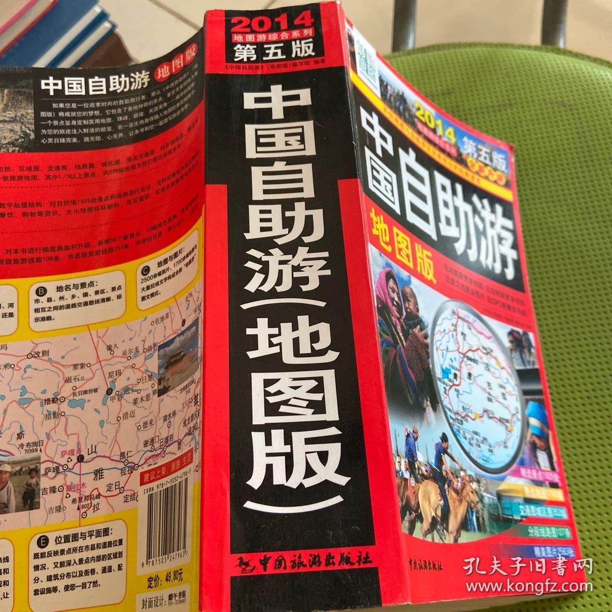 2014第五版中国自助游