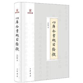 四库全书总目发微(岳麓书院四库学丛书·精装·繁体横排)