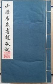 士礼居藏书题跋记   一函七册全 广陵古籍刻印社1980年代出版