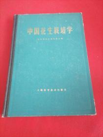 中国花生栽培学