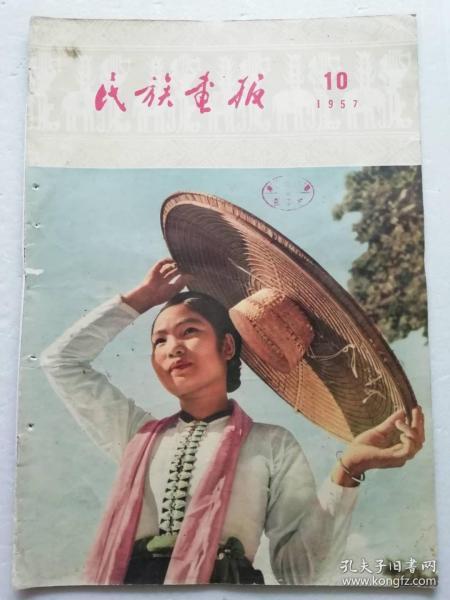 民族画报   1957.10