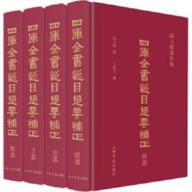 四库全书总目提要补正(全4册)