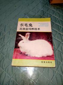 长毛兔高效益饲养技术