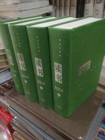 《读书》2014年合订本(上下)