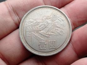 1981年壹圆长城币