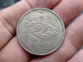 1985年壹圆长城币