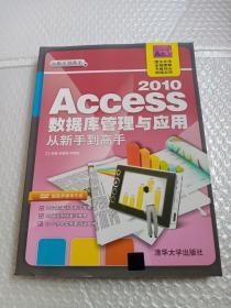 从新手到高手:Access2010数据库管理与应用