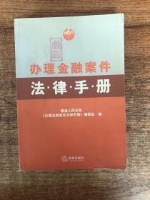 办理金融案件法律手册