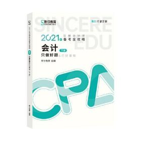 斯尔教育2021年注册会计师备考全攻略·会计《只做好题》 2021CPA教材 cpa