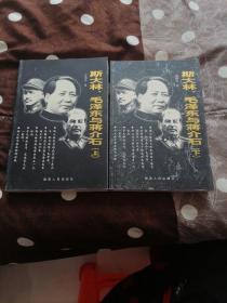 斯大林 毛泽东与蒋介石(上、下)。。。