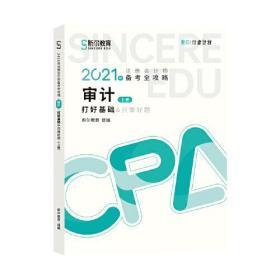 斯尔教育2021年注册会计师备考全攻略·审计《打好基础》 2021CPA教材 cpa