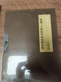 馆藏二十世纪中国画精品集 : 全2册