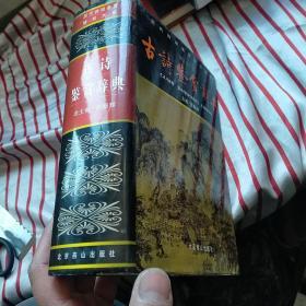 古诗鉴赏辞典(图文修订版) 正版 内页干净