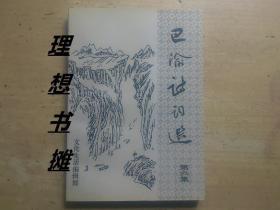 【巴渝诗词选(第六集)】 正版