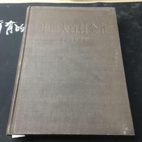 中国大百科全书:中国传统医学