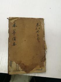 中医,本草备要卷二卷三,绘图本草备要。两本书合订。