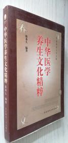 中华医学养生文化精粹 陈希久