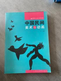高等院校动漫专业系列教材:中国民间美术与动画、