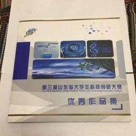 第三届山东省大学生科技创新大赛优秀作品集