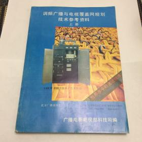 调频广播电视覆盖网规划技术参考资料【上册】.