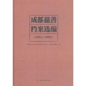 成都慈善档案选编(1911—1951)