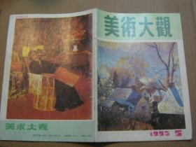 美术大观1992年5期