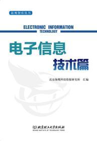 海鹰智库丛书——电子信息技术篇