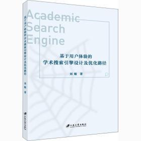 基于用户体验的学术搜索引擎设计及优化路径