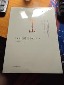 CTTI智库报告(2017)