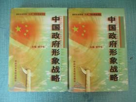 中国政府形象战略(上下)