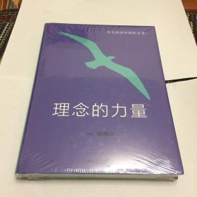 理念的力量:什么决定中国的未来《库存书--精装版》全新未拆塑封