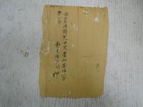 卖主钟関炳契外包纸/土名源头…(四大畲书/契类/毛笔书写)