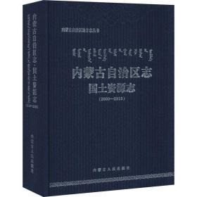内蒙古自治区志·国土资源志(2000-2015)/内蒙古自治区地方志丛书