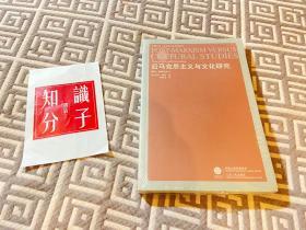 后马克思主义与文化研究:理论、政治与介