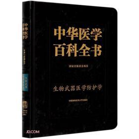 中华医学百科全书(军事与特种医学生物武器医学防护学)(精)
