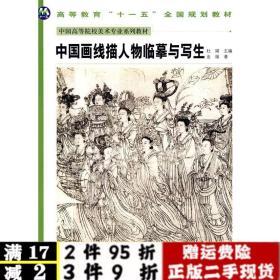书中国高等美术院校美术专业-中国画线描人物的临摹与写生金瑞9787540118150河南美术出版