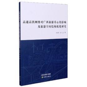 高速高铁网络对广西旅游重心的影响及旅游空间结构优化研究