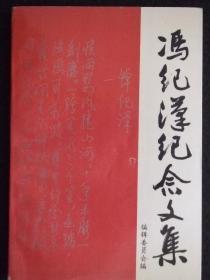 冯纪汉纪念文集(冯纪汉夫人杨静琦签名本)