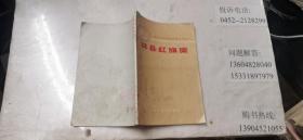 林县红旗渠  32开本