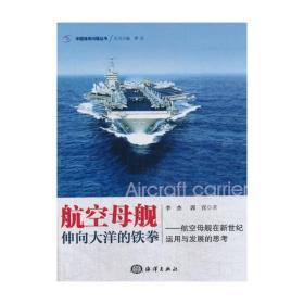 航空母舰:伸向大洋的铁拳——航空母舰在新世纪运用与发展的思考 李杰,郭宣 著 海洋出版社9787502787479正版全新图书籍Book