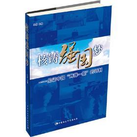 核铸强国梦 孙勤 编 中国社会科学出版社9787516135402正版全新图书籍Book