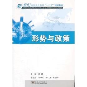 形势与政策 刘斌 编 东南大学出版社9787564143480正版全新图书籍Book