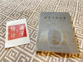 """西方作为他者:论中国""""西方学""""的谱系与意义"""