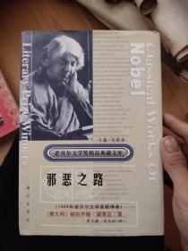 诺贝尔文学奖精品典藏文库:邪恶之路