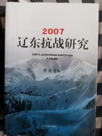 辽东抗战研究(2007)一版一印