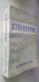 武汉国民政府资料选编