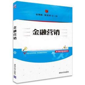 二手金融营销 安贺新、张宏彦 清华大学出版社